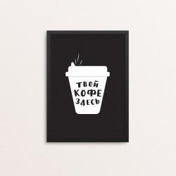 Plakat: 'Din kaffe er her',...